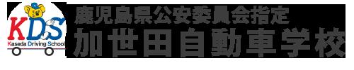 加世田自動車学校